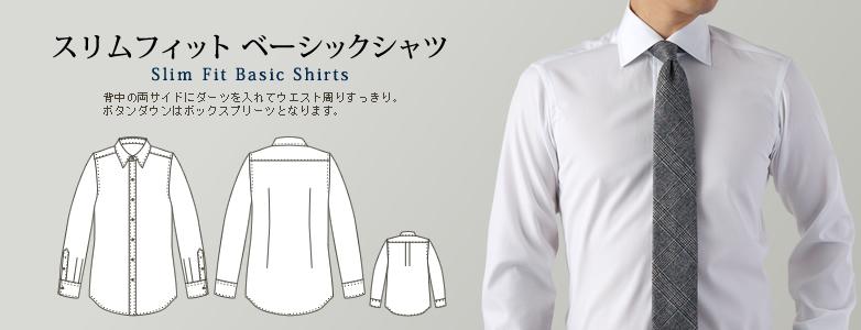 ベーシックシャツ(スリム): | ...