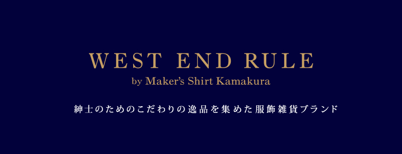 west end rule コレクション 1 5ページ メーカーズシャツ鎌倉 公式