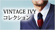 【メンズ】Vintage Ivy Collection 新作登場!