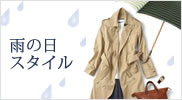 【メンズ&レディース】DICROS × Rainy Day Styling
