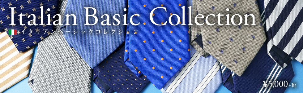 【ネクタイ】Italian Basic Collection