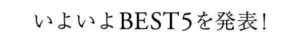 いよいよBEST5を発表!