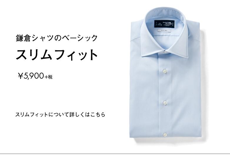 ワイシャツ通販でおすすめのサイトMaker's Shirt 鎌倉(鎌倉シャツ)
