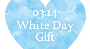 【ギフト】Happy White Day 3.14
