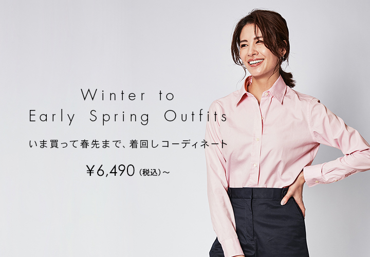 Winter to Early Spring Outfits