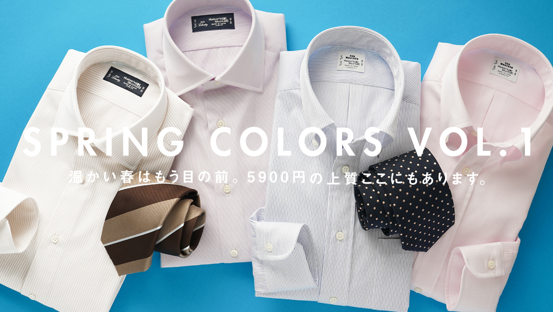 【メンズ】SPRING COLOR VOL.1
